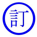 ここ最近流れたデマ・誤報など(2015/12/22)