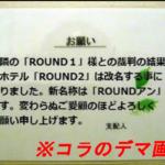 ROUND1隣のホテルが改名しROUNDアンになったという画像デマ