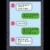 東日本大震災時のLINEでの親子会話という感動系デマ