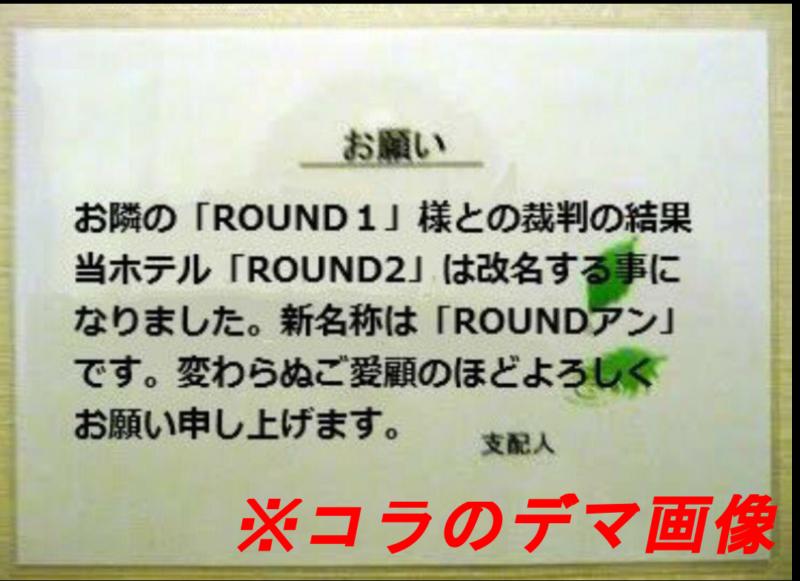 ROUND1デマ画像