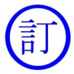 最近流れたデマ・誤報や情報検証(2017/7/7)