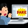 最近流れたデマ・誤報や情報検証(2017/9/18)